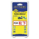 GJT国际通数码摄像机镍氢电池(松下G-M9000)