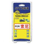 GJT国际通数码相机锂电池(索尼G-FC11) 电池/GJT国际通