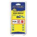 GJT国际通数码相机锂电池(尼康G-EL1) 电池/GJT国际通
