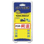 GJT国际通数码相机锂电池(柯达G-K7001) 电池/GJT国际通