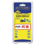 GJT国际通数码相机锂电池(柯尼卡美能达G-NP700) 电池/GJT国际通