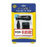 GJT国际通数码相机/摄像机电池充电器(卡西欧CNP20)图片