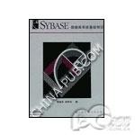 SYBASE Watcom C/C++ Version 11 数据库和中间件/SYBASE