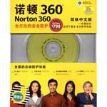 诺顿360 简体中文版 安防杀毒/诺顿
