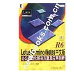 LOTUS Notes R6 办公软件/LOTUS