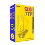 蒙泰彩色电子出版系统 5.0(报版) 排版软件/蒙泰