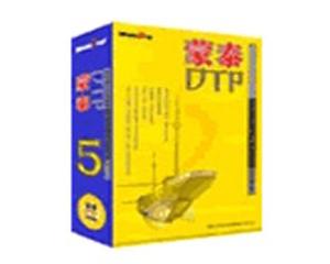 蒙泰彩色电子出版系统 5.0(普通版)图片