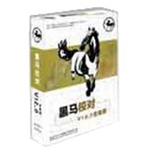 黑马校对 V12.0全能版(医学专用版) 排版软件/黑马