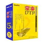 蒙泰彩色电子出版系统 5.0(标准版) 排版软件/蒙泰