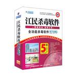 江民KV2009(五年版) 安防杀毒/江民