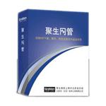 聚生网管2009集团公司专用版(10用户) 网络管理软件/聚生网管
