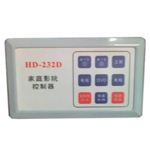 和东HD-232B 中央控制系统/和东