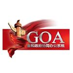 金和党政机关办公平台GOA 办公软件/金和