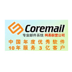 Coremail XT企业版(1000用户)