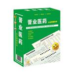 晋业医药管理 专业版(每站点) OA办公软件/晋业