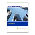 安仕达百货商场管理系统 产品包(增强版/3用户) OA办公软件/安仕达