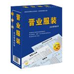 晋业服装.NET V3.8 标准门店版(单机版) OA办公软件/晋业