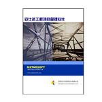 安仕达工程项目管理系统 站点(增强版) OA办公软件/安仕达