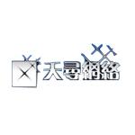 天寻网络100M独享1U(福建网通) 网络服务产品/天寻网络