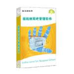 摇钱树网吧管理软件2009正式版(100台电脑以下) 网络管理软件/摇钱树