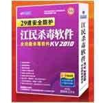 江民杀毒软件KV2010(3年 3用户 盒装产品) 安防杀毒/江民