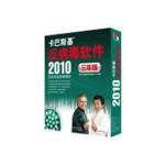 卡巴斯基反病毒软件2010 (三年版) 安防杀毒/卡巴斯基