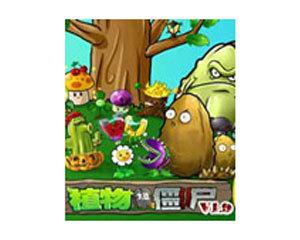手机游戏 植物大战僵尸V1.9图片