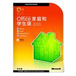 微软Office 2010 家庭和学生版 办公软件/微软