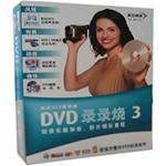友立DVD录录烧3 AV DV二合一 图像软件/友立