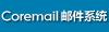 Coremail 企业邮箱(50用户)