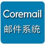 Coremail XT标准版 for Windows(500用户)