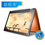 联想Yoga2 Pro13-IFI(H)日光橙 超极本/联想