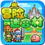手机游戏 《冒险迷宫村》 游戏软件/手机游戏