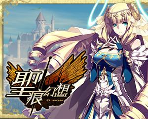 网页游戏《圣痕幻想》图片