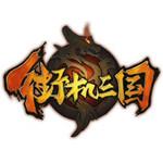 网页游戏 《街机三国》 游戏软件/网页游戏