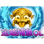 网络游戏《金蟾捕鱼OL》 游戏软件/网络游戏