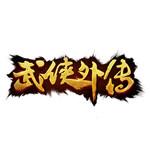 手机游戏《武侠外传》 游戏软件/手机游戏