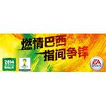 手机游戏《FIFA 2014 巴西世界杯》 游戏软件/手机游戏