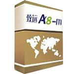 致远A8-m协同管理软件 OA办公软件/致远