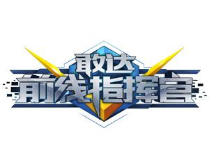 网络游戏《敢达前线指挥官》图片