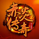 网络游戏《赤炎传奇》 游戏软件/网络游戏