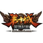 网络游戏《第十域:英雄起源》 游戏软件/网络游戏