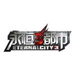 网络游戏《永恒都市3》 游戏软件/网络游戏