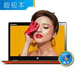 联想Yoga3 11-5Y10(日光橙) 超极本/联想