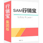 行销宝5.0集团版 SaaS软件/行销宝