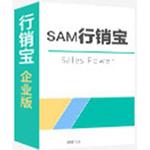 行销宝CRM5.0企业版 客户管理软件/行销宝
