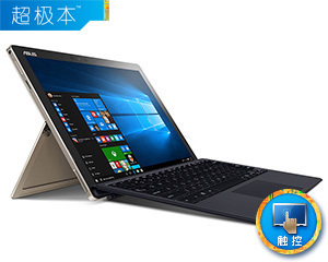 华硕灵焕3 Pro(i5 6200U/4GB/256GB)