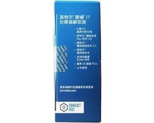 Intel酷睿i7 6800K