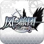 手机游戏《风之旅团》 游戏软件/手机游戏