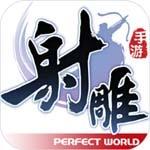 手机游戏《射雕英雄传手游》 游戏软件/手机游戏